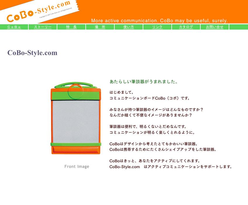 CoBo-styleウェブサイト