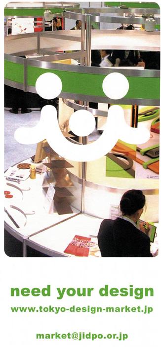 東京デザインマーケットパンフレット