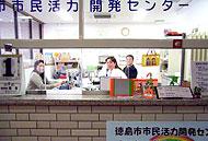 徳島市市民活力開発センター