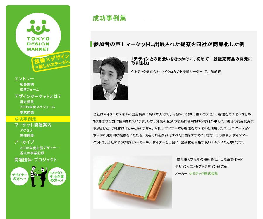 東京デザインマーケットサイト