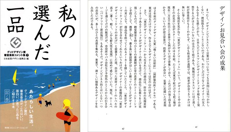 Gデザイン審査員による紹介記事掲載書籍