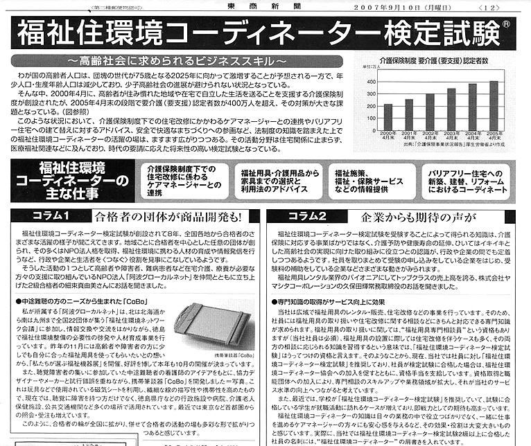 東京商工会議所新聞
