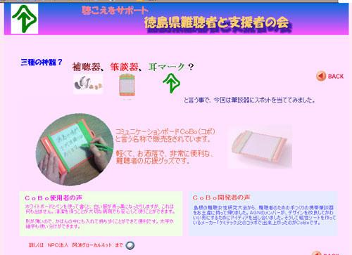 徳島県難聴者と支援者の会