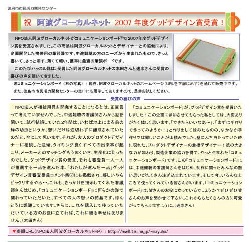 徳島市市民活力開発センター広報誌